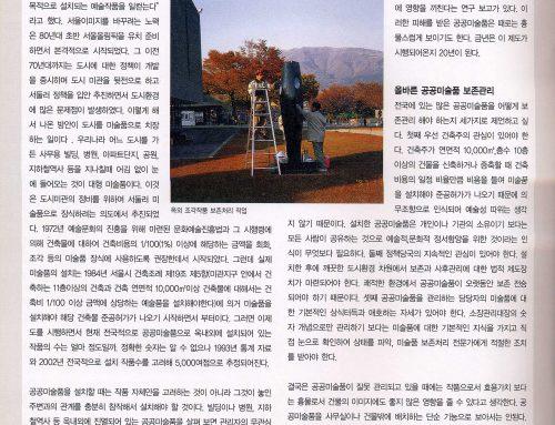 나의발언 (40) – 공공미술품 보존관리가 허술하다.